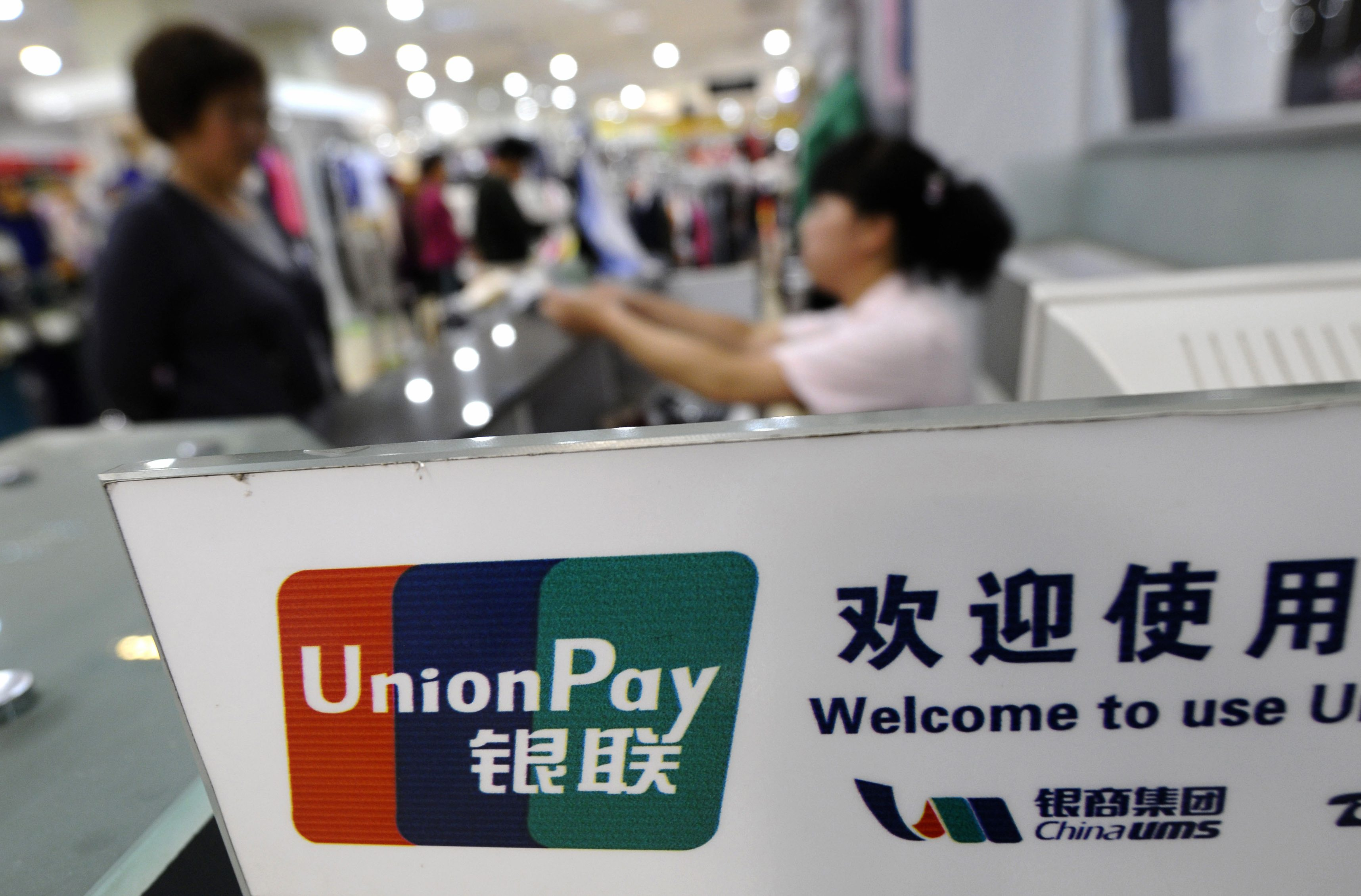 China sets up clearing house for online payment services