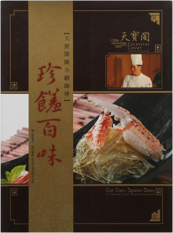 Former Sheraton Chef Who Started Career At 11 Recalls Life As An Apprentice In Cookbook Post