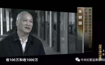 Disgraced former Guangdong graft buster Zhu Mingguo in a scene from the series. Photo: CCDI