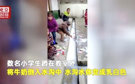 (screen grab)Video showing Luochong Centre Primary School students pouring their free milk down the drain. Photo: btime.com