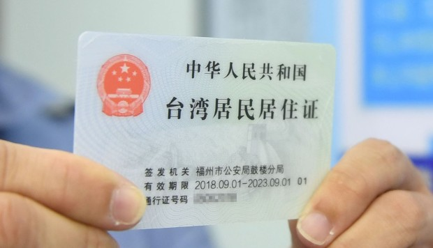 Taiwan issues warning to holders of mainland residence permits