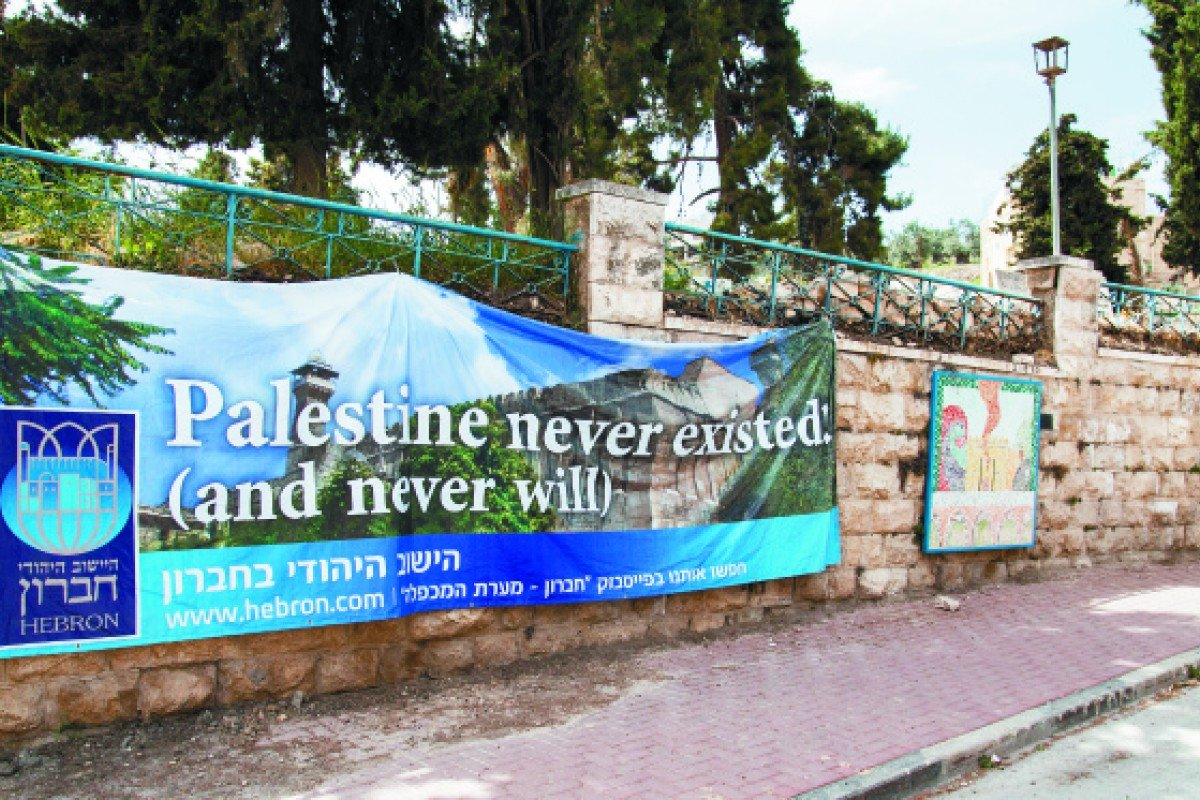 A banner in the Israeli-occupied area of Hebron.